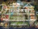 【D-CROSS】ボドゲプレイ動画2011 Vol.7『インカの黄金』Take2