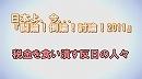 1/3【討論!】税金を食い潰す反日の人々[桜H23/12/17] thumbnail