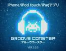 「iTunes Rewind 2011」ベストゲーム受賞!「GROOVE COASTER」バージョンアップ!
