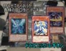 【遊戯王】文地魚の闇ゲ!【第三回】【闇のゲーム】 thumbnail