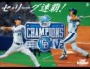 20111216 ドラゴンズEXPRESS 大野雄大 ドアラ (1/2)