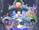 【同人ゲーム】 不思議な月の夜のとばり PV 【C81】