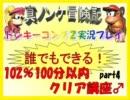 ドンキーコング2実況プレイ part4【誰でもできる102%100分以内クリア講座】 thumbnail