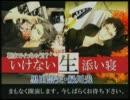 【黒田崇矢】週刊添い寝CD ニコ生【緑川光】 その1 thumbnail