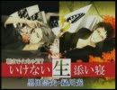 【黒田崇矢】週刊添い寝CD ニコ生【緑川光】 その2 thumbnail