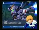 SDガンダム Gジェネレーション スピリッツ 戦闘デモ(クロスボーン、V)