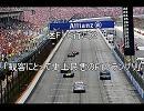 迷F1で行こう3 「観客にとって史上最悪のF1グランプリ」