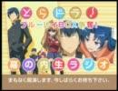 『とらドラ!』ブルーレイBOX争奪!幕の内生ラジオ(2011.12.15) Part1