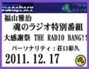 福山雅治 魂ラジ 大感謝祭 〔2/2〕 THE RADIO BANG!! 2011.12.17