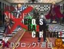 【MUGEN】統祭!MUGEN勢クロスバトルカーニバル!! part34【クロバト!】