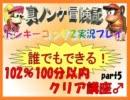 ドンキーコング2実況プレイ part5【誰でも