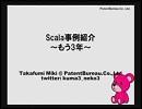 【第2回Scala会議】@kuma3_neko3さん「Sca