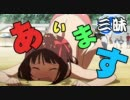 アイドルマスター アイマス三昧2012 CM