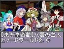 【東方卓遊戯】八雲の主人とソードワールド2.0
