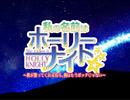 【CM】私の名前はホーリーナイト☆ thumbnail