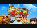 【パチスロPV】 世界で叩け!モグモグ風林火山(セカモグ) thumbnail