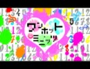 【初音ミク】ワンホット・ミニッツ【オリ