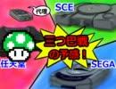 第5次 ゲーム機大戦 後半戦パート thumbnail
