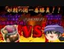 【ゆっくり実況】ゆっくりドラゴンクエスト5攻略 part3 【DQ5】 thumbnail