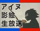 「アイヌ影絵プロジェクト」芸術的影絵とアイヌ文化の秘密を探る生放送!