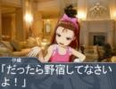 【ニコニコ動画】Pとアイドルと鍛錬と 125話「面談」を解析してみた