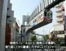 【ニコニコ動画】【NATO-07】ヒトは納豆2パックでどこまで歩けるか?【湘南・鎌倉編】を解析してみた