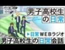 【第03回】男子高校生の日常Webラジオ『男子高校生の日常会話』