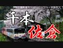 【駅名替え歌】千本佐倉【桜駅大集合】