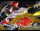 【ニコニコ動画】【東方】 交響曲「幻想郷世界」を解析してみた