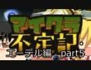 【minecraft】マイクラ不定記エーテル編 part-6 大改造!劇的銀ダンジョン thumbnail