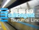 Tsulmagest【Almagest×鶴舞線】