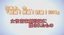 1/3【討論!】女性宮家創設論に隠されたもの[桜H23/12/23]