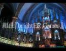 組曲『brightER Games』
