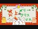 【ヲタみん】『炎上のメリークリスマス』を歌ってみた【バル】 thumbnail