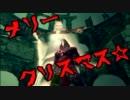 【クリスマス企画】燃えるサンタの侵入実況~前半【DARKSOULS】