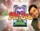 【パチンコPV】 CR Mr.Bean