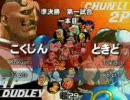 こくじん VS. ときど(ストリートファイターⅢ 3rd STRIKE) thumbnail