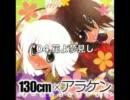 130cm × アラケンボーカルコレクション 花よ夢見しショート版
