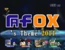 【スマブラX】AFOX's Theme 2011【カラオケ】