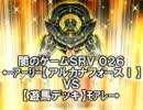 【遊戯王】駿河のどこかで闇のゲームしてみたSRV 026 thumbnail