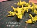 【ニコニコ動画】極小鶴(1/1024)を折ってみた+二連鶴の作り方+カオスなおまけを解析してみた