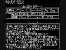 【MHP2G】秘境の伝説