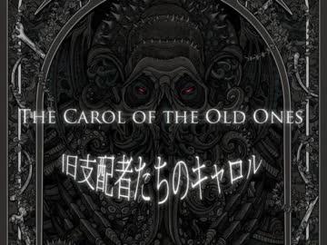 歌詞 訳付 the carol of the old ones 旧支配者たちのキャロル by