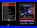 【ニコニコ動画】【C81】「HIGEDIUS」ヒゲドライバー【クロスフェードデモ】を解析してみた