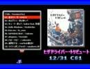 【ニコニコ動画】【C81】ヒゲドライバー・トリビュート【クロスフェードデモ】を解析してみた