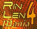 【鏡音リン・鏡音レン】 RINLENMANIA 4 【ノンストップメドレー】