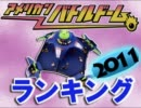 年刊バトルドームランキング2011(2010/12/19から1年間)