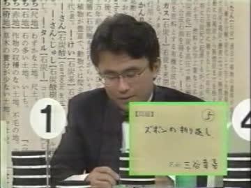 たほいやスペシャル 4/8 by 悪魔...