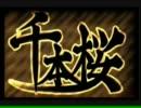 【今更】千本桜を歌ってみた【マリオ139】