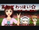 春香さんがプロサッカークラブをつくった! 第9話 thumbnail